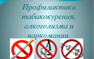 Профилактика алкоголизма: программа мероприятий