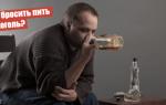 Что сделать чтобы папа бросил пить
