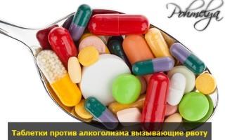 Таблетки, вызывающие рвоту от алкоголя: особенности выбора и применения
