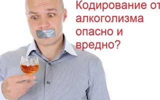 Кодирование от алкоголизма и срыв