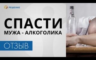 Как спасти человека от пьянства