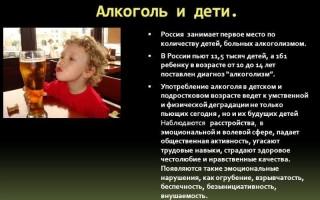Детский алкоголизм: причины, особенности и последствия