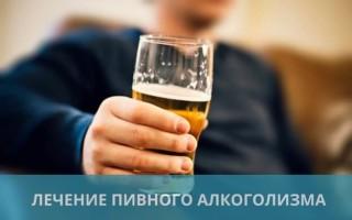 Кодировка от пивного алкоголизма в домашних условиях