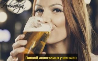 Пивной алкоголизм у женщин — симптомы и лечение