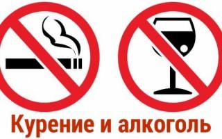 Все об алкоголе и курении