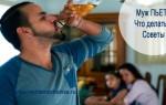 Пьёт близкий и любимый человек?