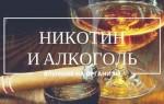 Никотин и алкоголь: совместимость, вред