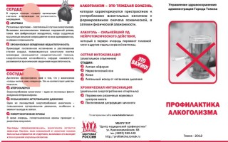 Буклеты о профилактике алкоголизма