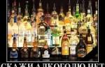 Какой алкоголь наименее и наиболее вреден?