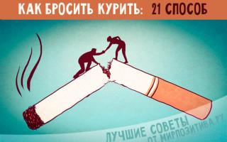 Можно ли пить когда бросаешь курить
