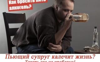 Как можно закодировать мужа от пьянки в домашних условиях?