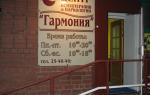 Мурманский областной центр наркологии и психотерапии