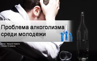 Проблема алкоголизма среди молодёжи