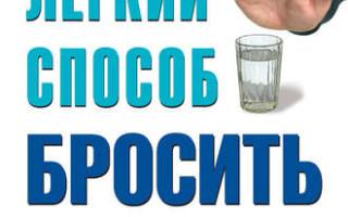 Бросить пить: методы и способы лечения
