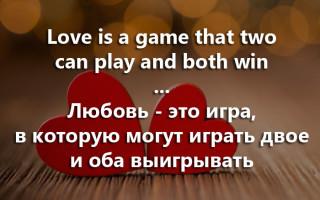 Цитаты картинки про любовь