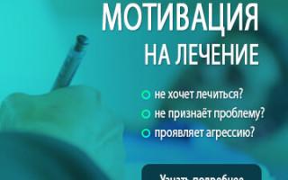 Вывод из запоя в Новомосковске — эффективное решение проблемы
