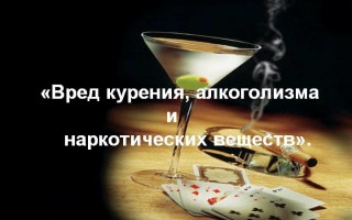 Вред курения, алкоголизма и наркотических веществ