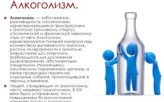 Как остановить алкоголика во время запоя