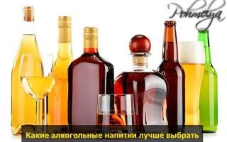 Какой алкогольный напиток самый безвредный