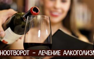Можно ли вылечить алкоголизм навсегда. Или он неизлечим?