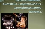 Влияние алкоголя на наследственность человека