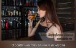 Особенности влияния алкоголя на женский организм