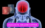 Как восстановить память при отравлении головного мозга