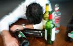 Алкоголизм. Психологические причины алкоголизма