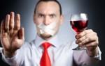 Как бросить пить самому дома