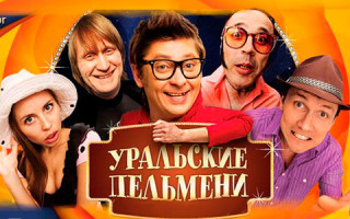 Шоу Уральские пельмени смотреть онлайн бесплатно