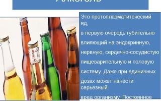 Презентация к уроку по биологии на тему: . Влияние алкоголя на организм человека