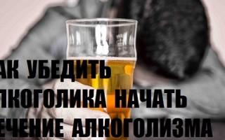 Как вылечить алкоголика если он не хочет лечиться