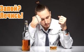 Запой: лечение народными средствами в домашних условиях   Как остановить запой при алкоголизме народными средствами