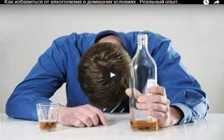 Как избавиться от алкоголизма быстро и навсегда?