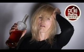 Пусть говорят женский алкоголизм