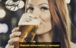 Пивной алкоголизм у женщин — симптомы и последствия
