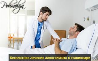 Бесплатное лечение алкоголизма в наркологической клинике и в домашних условиях