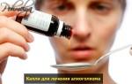 Капли от алкоголизма без разрешения и ведома больного