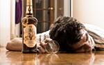 Алкогольная зависимость. Как избавиться самостоятельно