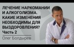 Олег болдырев лечение алкоголизма