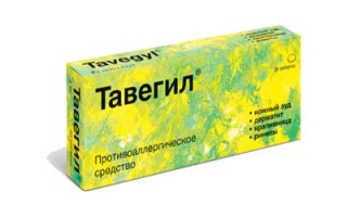 Можно ли пить алкоголь с одновременным приемом препарата Тавегил?