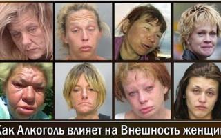 Формирование алкоголизма у женщин