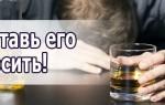 Мотивации для мужа бросить пить