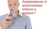 Состояние психики после кодирования от алкоголизма