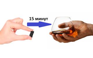 Алкоголь и уголь активированный. Когда и как принимать активированный уголь