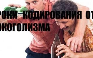Сроки кодировки от алкоголизма